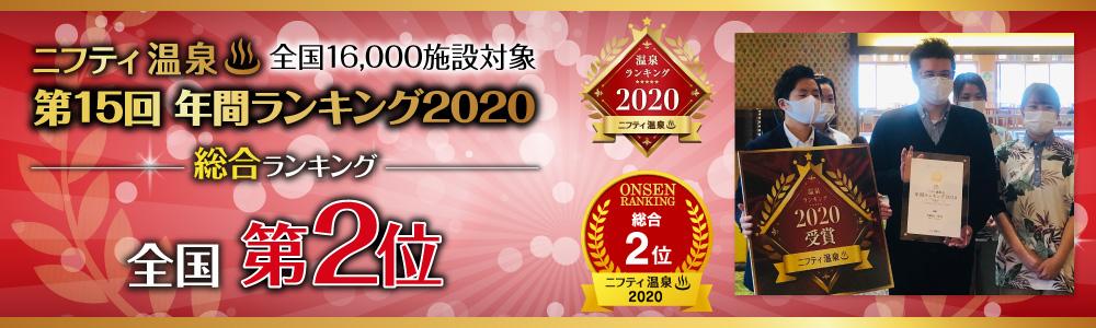 ニフティ温泉 第15回 年間ランキング2020 2020年全国総合 第2位