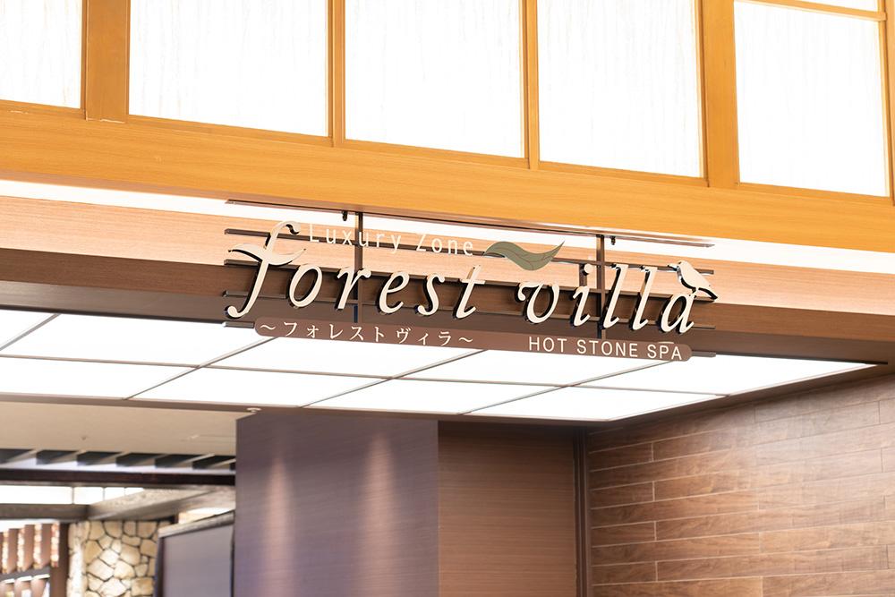 癒しの空間『forest villa』