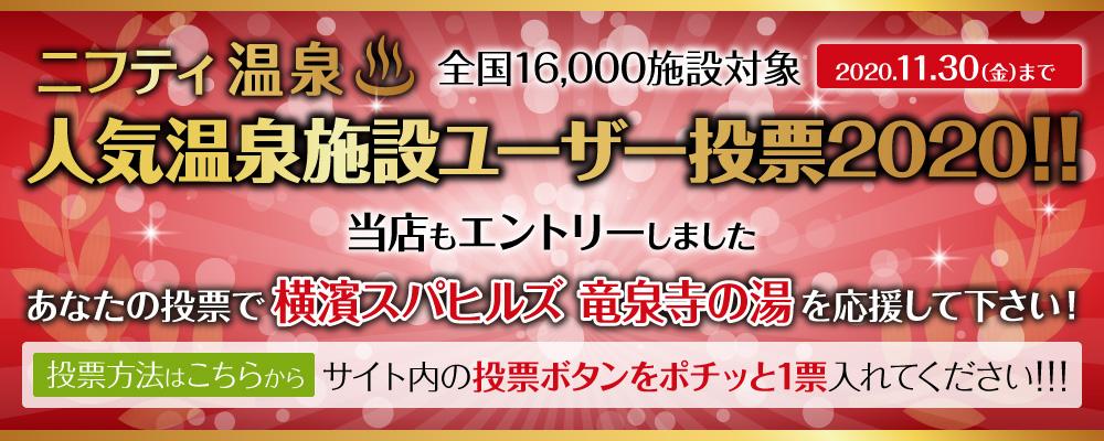 人気温泉施設ユーザー投票2020!! 2020.11.30(金)まで