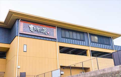 横濱スパヒルズ 竜泉寺の湯について